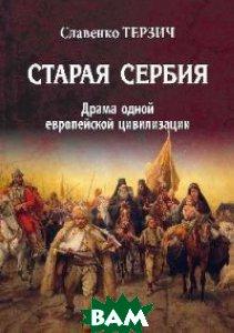 Старая Сербия (XIX - XX вв.) Драма одной Европейской цивилизации