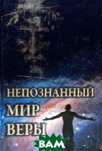 Непознанный мир веры