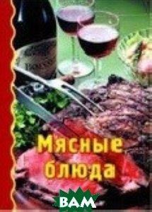 Мясные блюда. Книжка-малышка