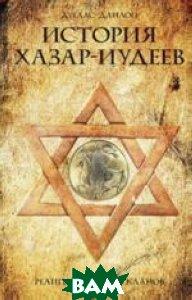 История хазар -иудеев. Религия высших кланов