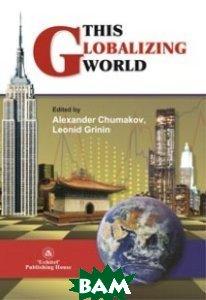 This globalizing world