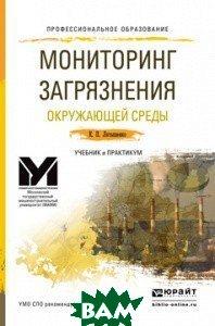 Мониторинг загрязнения окружающей среды. Учебник и практикум для СПО