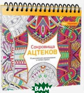 ПОПУРРИ / Сокровища Ацтеков. 70 рисунков для раскрашивания и снятия стресса