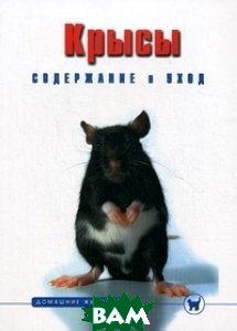 Крысы. Содержание и уход  Гасспер Георг купить