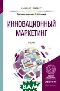 Инновационный маркетинг. Учебник для бакалавриата и магистратуры