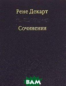 Сочинения  Декарт Рене  купить
