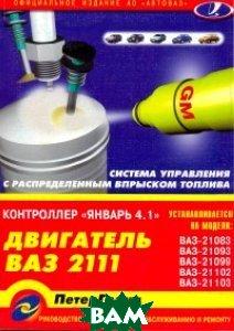 Двигатель ВАЗ 2111 `Январь 4.1`   купить