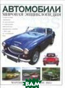 Автомобили. Мировая энциклопедия  Бакли М. купить