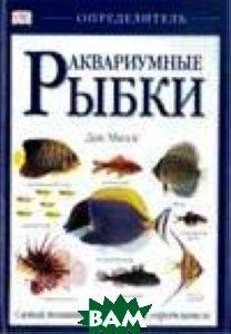 Аквариумные рыбки  Миллс Д. купить