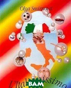 L`Italianissimo. Учебник итальянского языка. Начальный этап обучения. В 2-х томах. Том 1