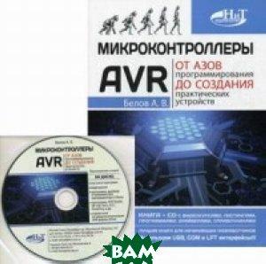 Микроконтроллеры AVR. От азов программирования до создания практических устройств (+ CD-ROM)