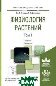 Физиология растений в 2-х томах. Том 1. Учебник для академического бакалавриата