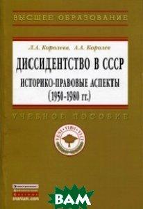 Диссидентство в СССР. Историко-правовые аспекты