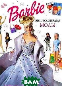 Барби. Энциклопедия моды   купить