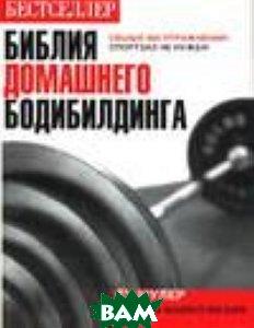 Библия домашнего бодибилдинга  Шулер Л., Мехия М.  купить