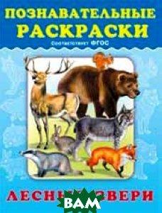 Познавательные раскраски Лесные звери (ФГОС)
