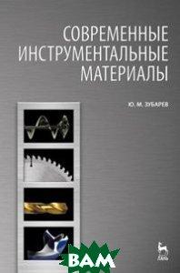 Современные инструментальные материалы. Гриф УМО ВУЗов России