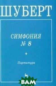Симфония №8 Неоконченная.  Шуберт Ф. купить