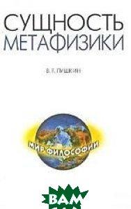 Сущность метафизики  В. Г. Пушкин купить