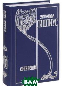 Зинаида Гиппиус. Собрание сочинений. В 15 томах. Том 6. Живые лица