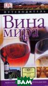 Вина мира / Wines of the World  Кивил С.  купить