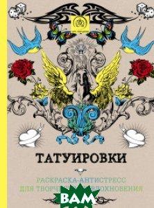 Татуировки. Раскраска-антистресс для творчества и вдохновения  Евлахова К.М. купить