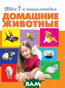 Домашние животные  Смирнова А.А. купить