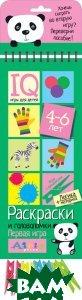 IQ игры для детей. Игры с прищепками. Раскраски и головоломки