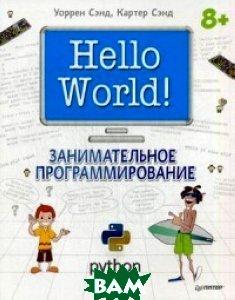 Hello World!Занимательное программирование. Руководство
