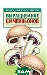 Выращивание шампиньнов  Морозов А. И. купить