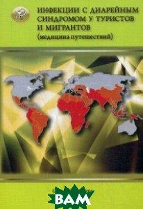 Инфекции с диарейным синдромом у туристов и мигрантов (медицина путешествий). В 5-и частях. Часть 2: Общая характеристика диарейных заболеваний. Дизентерия. Эшерихиозы. Холера. Брюшной тиф