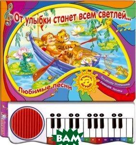 От улыбки станет всем светлей... Пианино. Книжка-игрушка