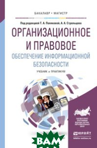 Организационное и правовое обеспечение информационной безопасности. Учебник и практикум для бакалавриата и магистратуры