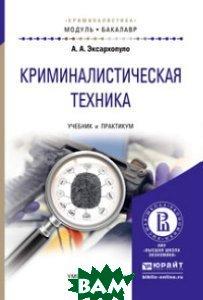 Криминалистическая техника. Учебник и практикум для академического бакалавриата