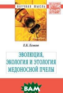 Эволюция, экология и этология медоносной пчелы. Монография