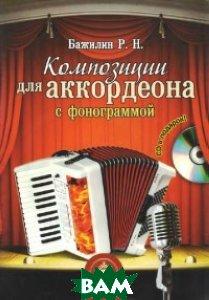 Композиции для аккордеона с фонограммой (+ CD-ROM)