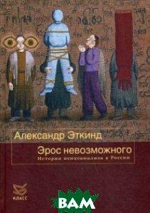 Эрос невозможного. История психоанализа в России. С приложением новых материалов Двадцать лет спустя