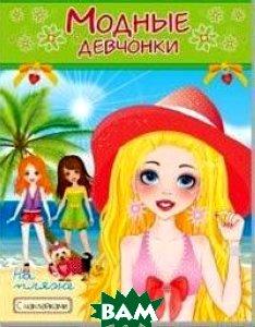 На пляже. Книжка-раскраска с наклейками для девочек