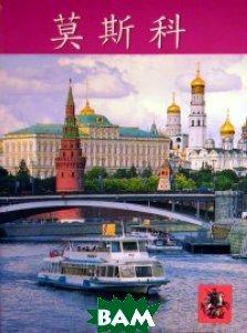 Москва (на китайском языке)