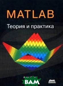 MATLAB. Теория и практика. Учебное пособие