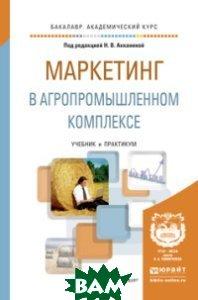 Маркетинг в агропромышленном комплексе. Учебник и практикум для академического бакалавриата