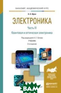 Электроника в 4-х частях. Часть 3. Квантовая и оптическая электроника. Учебник для академического бакалавриата