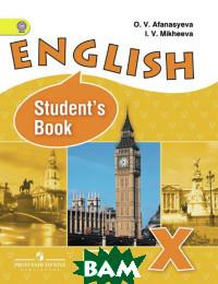 Английский язык. 10 класс. Учебник. С онлайн приложением. ФГОС