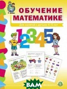 Обучение математике. Формирование первоначальных математических представлений. 4-5 лет. Средняя группа