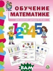 Обучение математике. Формирование первоначальных математических представлений. 5-6 лет. Старшая группа
