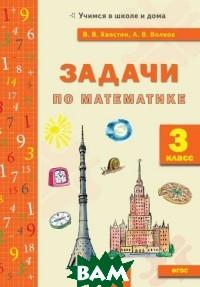 Задачи по математике 3 класс. Тетрадь. ФГОС