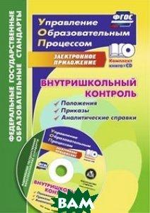 Внутришкольный контроль: приложения, приказы, аналитические справки. ФГОС (+ CD-ROM)