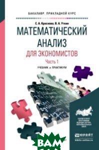 Математический анализ для экономистов в 2-х частях. Часть 1. Учебник и практикум для прикладного бакалавриата
