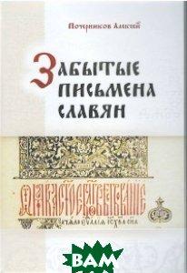 Забытые письмена славян. Был ли грамотен наш предок? Концептуал