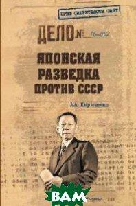 ГСС Японская разведка против СССР (12+)